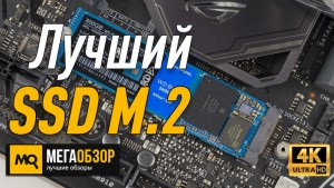 Лучший SSD формата m.2. Western Digital WD GREEN PC SSD 240 GB (WDS240G2G0B)