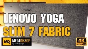 Обзор Lenovo Yoga Slim 7 14 Fabric. Ультрабук с тканевой крышкой