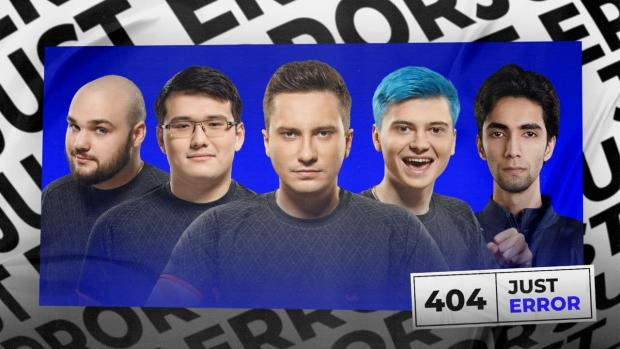 EPIC League: Just Error уступила Team Secret