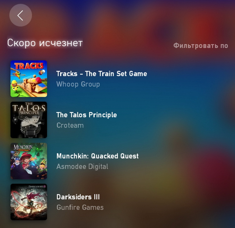 Скоро каталог Xbox Game Pass покинут Darksiders III, The Talos Principle и ещё две игры