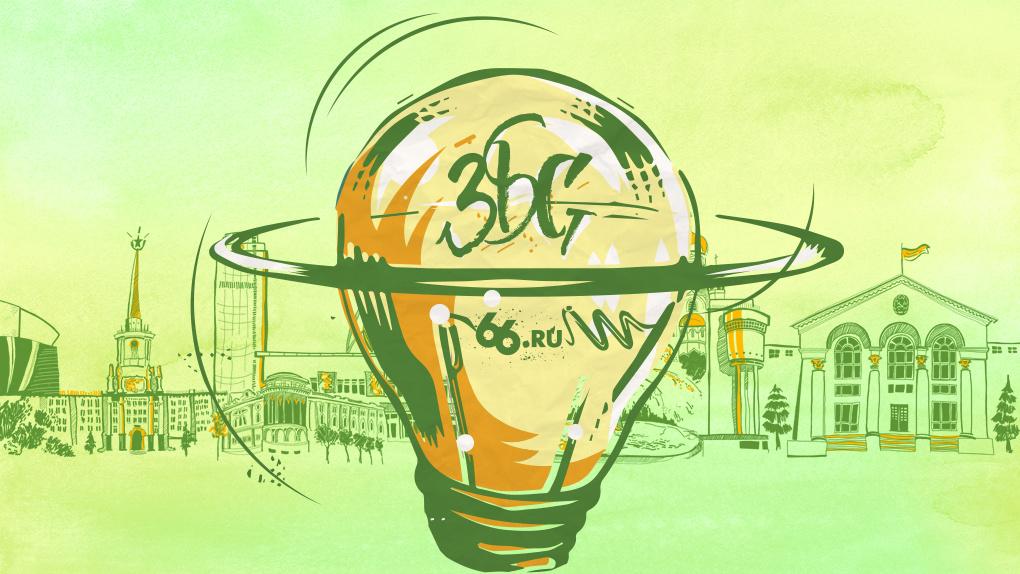 ЗБСт. Лучшие публикации 66.RU c 25 по 31 июля 2020 года