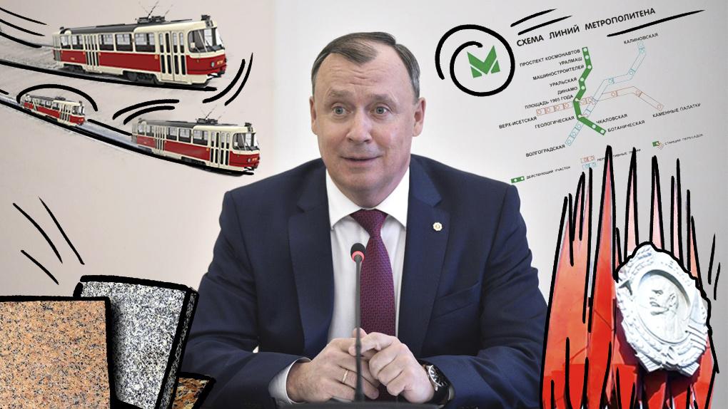 Что будет с проектами-мечтами Высокинского: по пунктам отвечает новый мэр Екатеринбурга
