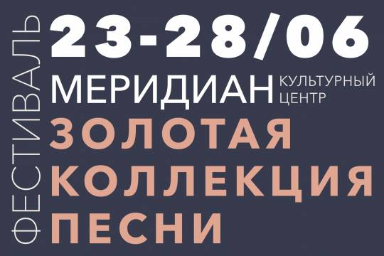 Пять концертов фестиваля «Золотая коллекция песни» состоятся в июне