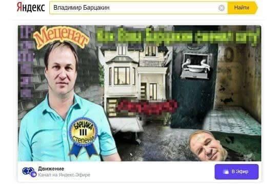 Что в рекламных статьях о «меценате и миллионере» Владимире Барцакине правда, а что нет