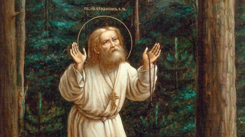 Что можно и нельзя делать в день памяти Серафима Саровского 15 января?