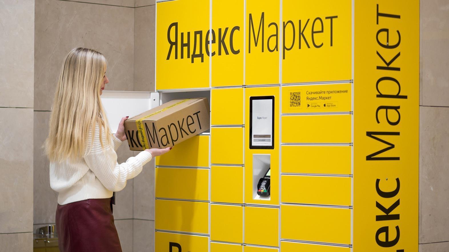 Яндекс.Маркет обвинили в увеличении цены товара после оформления заказа