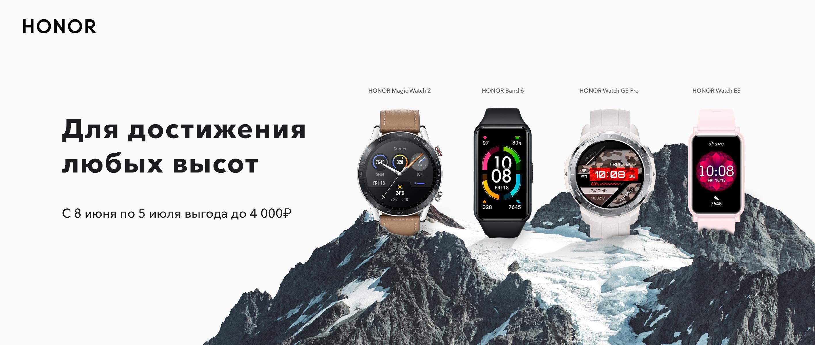 Умные часы Honor продают россиянам со скидкой