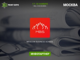 Moscow Business School  информационный партнер 3D Print Expo 2016