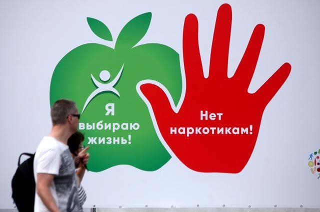 Наркоманы выходного дня. Как в Москве борются с зависимостью