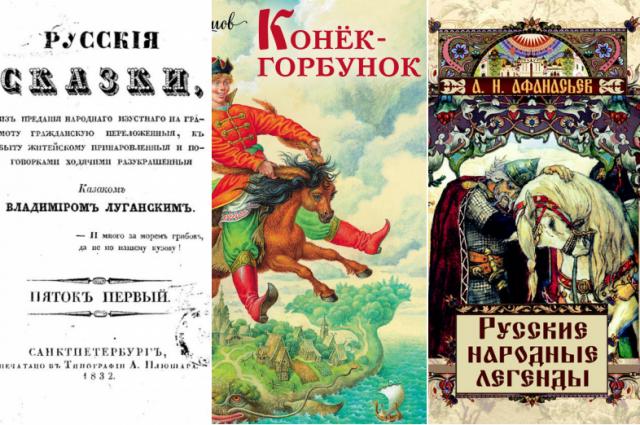 Сказки под прицелом. Чем мешали цензуре народные истории?