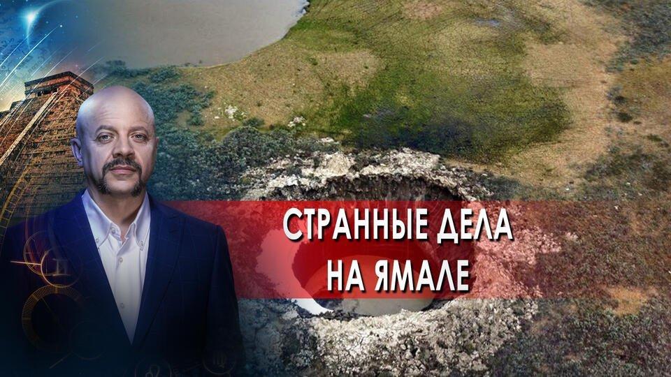 Странные дела на Ямале | Загадки человечества с Олегом Шишкиным (11.06.2021).