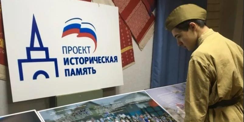 В 'Единой России' подвели итоги работы партпроекта 'Историческая память' за пять лет