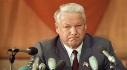 Руцкой рассказал об иностранце в окружении Бориса Ельцина