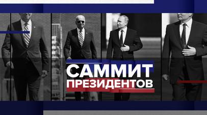Встреча в Женеве: главное о предстоящих переговорах Путина и Байдена