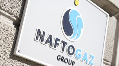 В «Нафтогазе» усомнились в продлении договора о транзите газа с Россией