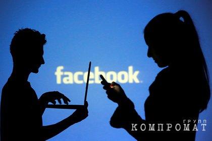 Facebook раскрыл подробности утечки данных более полумиллиарда пользователей