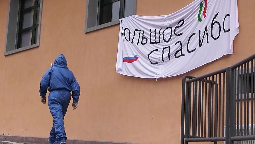 В Италии предлагают учредить праздник в знак благодарности России