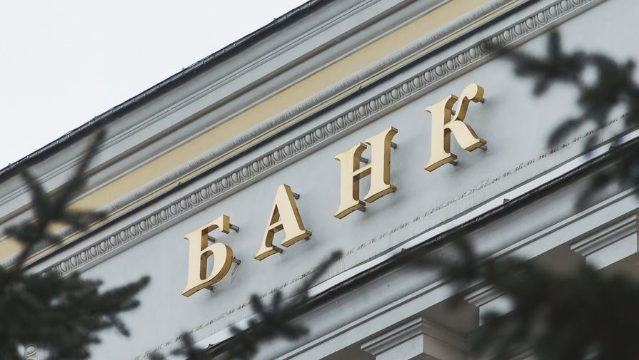 Центробанк России повысил ключевую ставку
