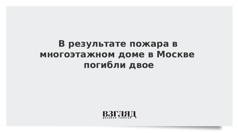 В результате пожара в многоэтажном доме в Москве погибли двое