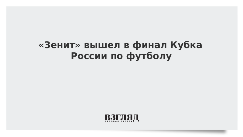 «Зенит» вышел в финал Кубка России по футболу