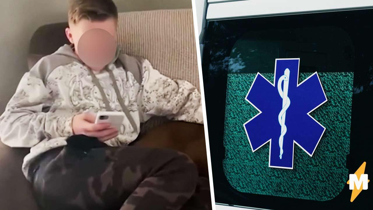 Мальчик спас блогера без помощи от 911. Всё, что ему понадобилось, — посмотреть эфир в тиктоке внимательно