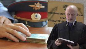 Итоги дня: подчиненные Колокольцева сели за вымогательство, подчиненный Бастрыкина лишился работы за мягкость, судья из «списка Магнитского» ушел на покой
