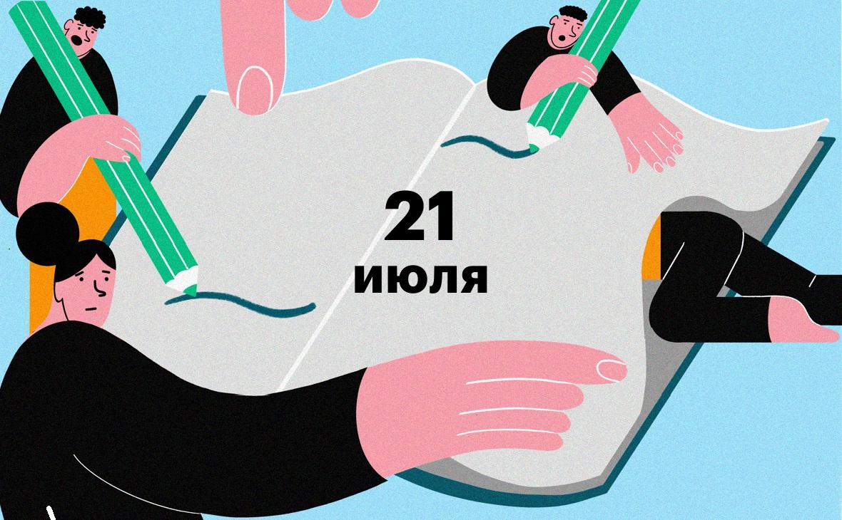 Меньше штампов в паспортах, соглашение по Nord Stream 2. Главное за день