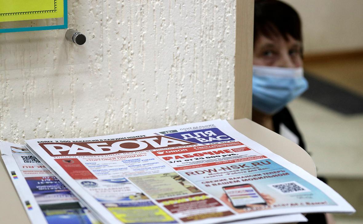 Россияне назвали желаемый размер пособия по безработице