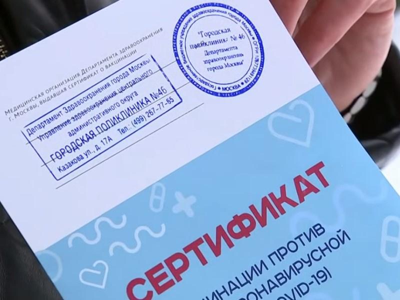 47 дел о поддельных сертификатах рассмотрят в столичных судах