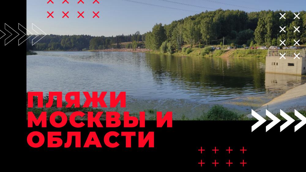 Пляжи Москвы и Московской области