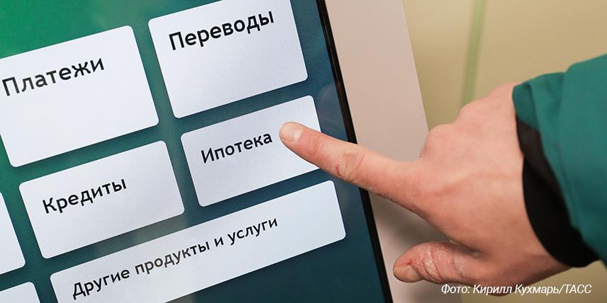Онлайн-ипотеку в России намерены сделать бессрочной